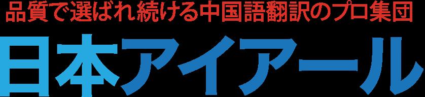 日本アイアール