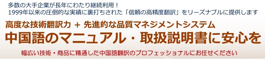マニュアル・取扱説明書の中国語翻訳
