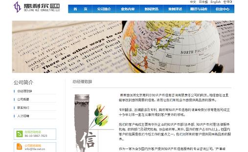 中国人に受け入れられるサイト